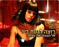 מיסוד הזנות בישראל.עכשיו!