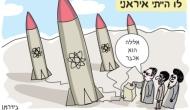 תקיפה נולדה באיראן. סמסו עכשיובעד!